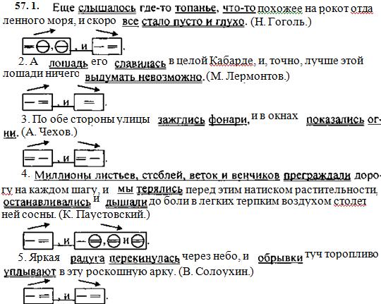 Решебник по русскому земский крючков светлаев 2 часть