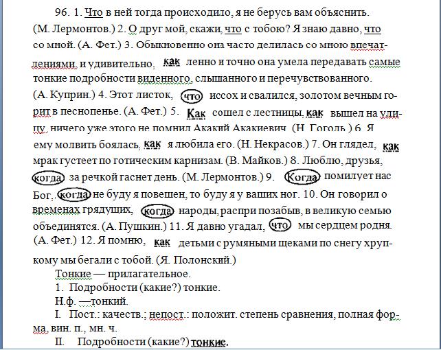 Гдз по русскому сочинения по знакам препинания