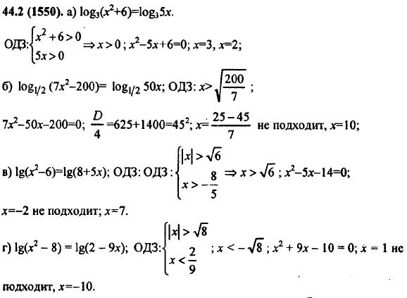 гдз алгебра 11 класс мордкович номер