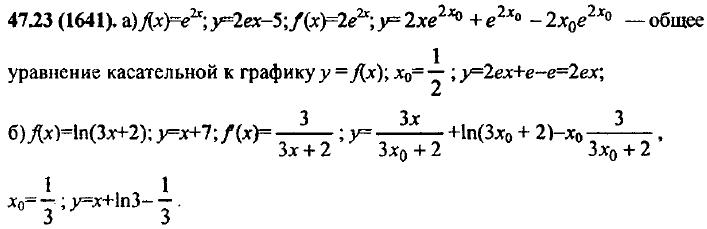 Алгебра Начало Анализа 10-11 Класс Мордкович Гдз Номер 47.1