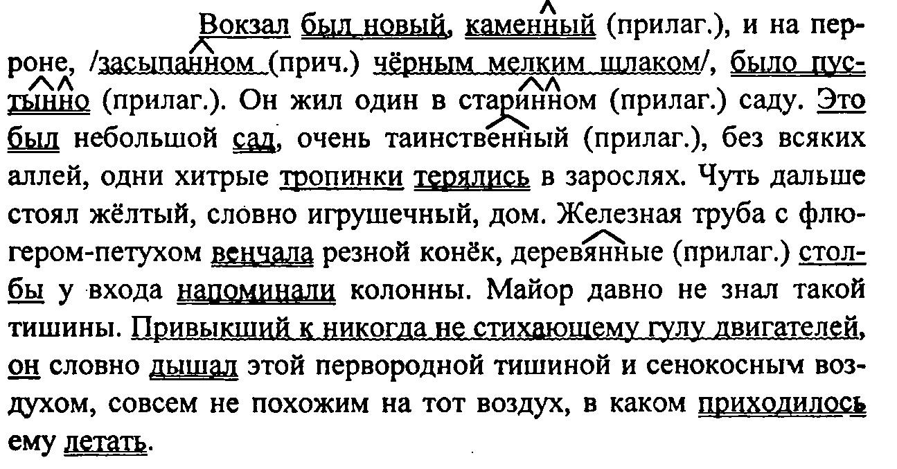 Гдз По Русскому Языку 6 Класс 558