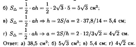 Гдз по геометрии 8 класс афанасьева