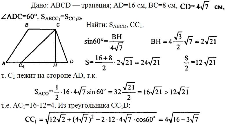 Решить задачу площадь трапеции 9 класс решения алгебра сборник задач сканави