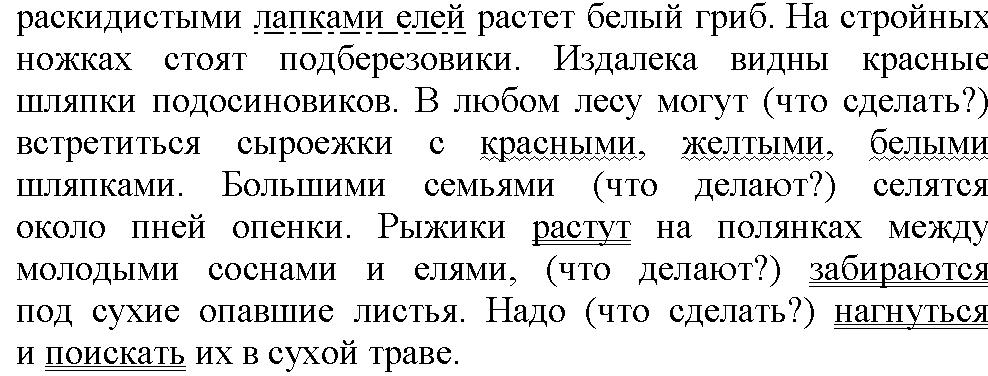 Гдз по русскому языку 5 класс ладыженская 2018 год москва