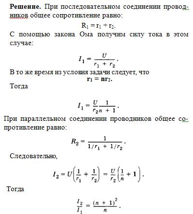 Задачи на ток 8 класс с решением решение задач по информатике черный ящик