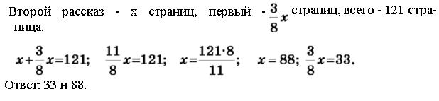 В книге два рассказа занимают 121