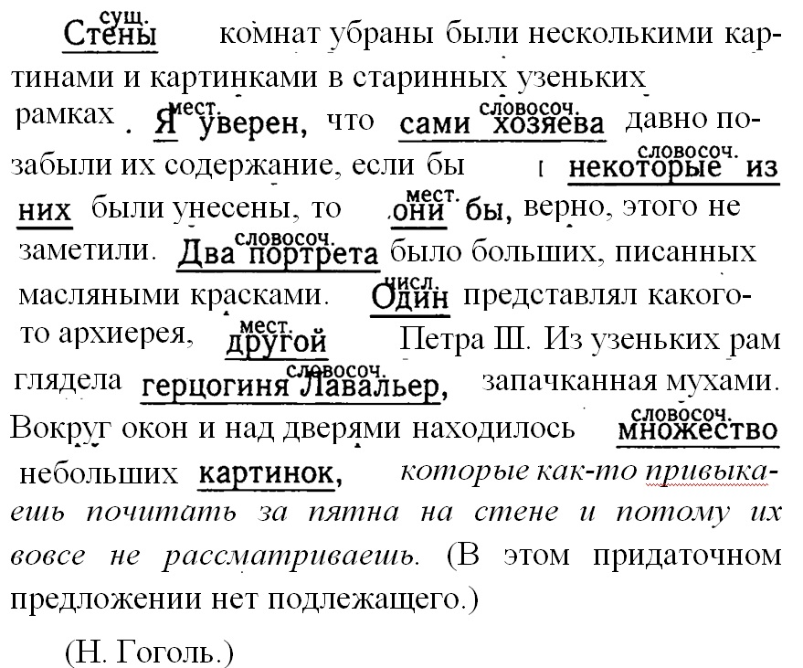 Спишите.ru 4 класс окружаеющии мир