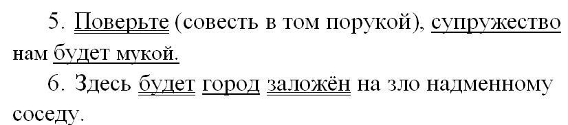 гдз русский 8 класс 108