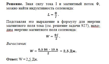 Решение задач по физике индукция поля решение задач на подобие огэ