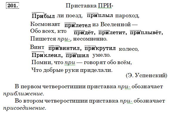 гдз по русскому языку четверостишие о языке