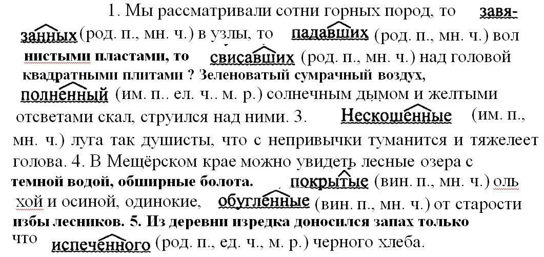 3 гдз упр русский класс 7