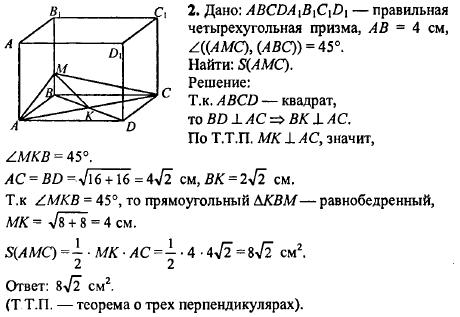 Решение задачи в правильной четырехугольной призме буква соответствует цифре решить задачу