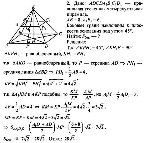 грани четырехугольной пирамиды