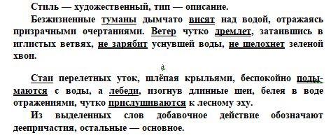 гдз русский язык 7 класс ладыженская повторение