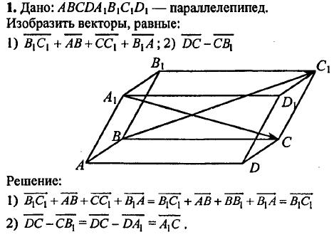 параллелепипед равные постройте рисунке abcda1b1c1d1. векторы изобразите на