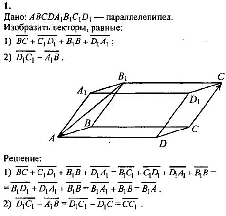 параллелепипед векторы на изобразите рисунке постройте равные abcda1b1c1d1
