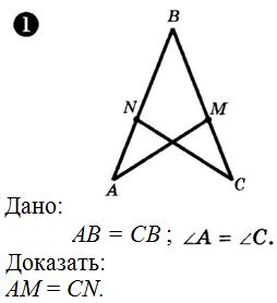 геометрия 7 класс решебник ершова