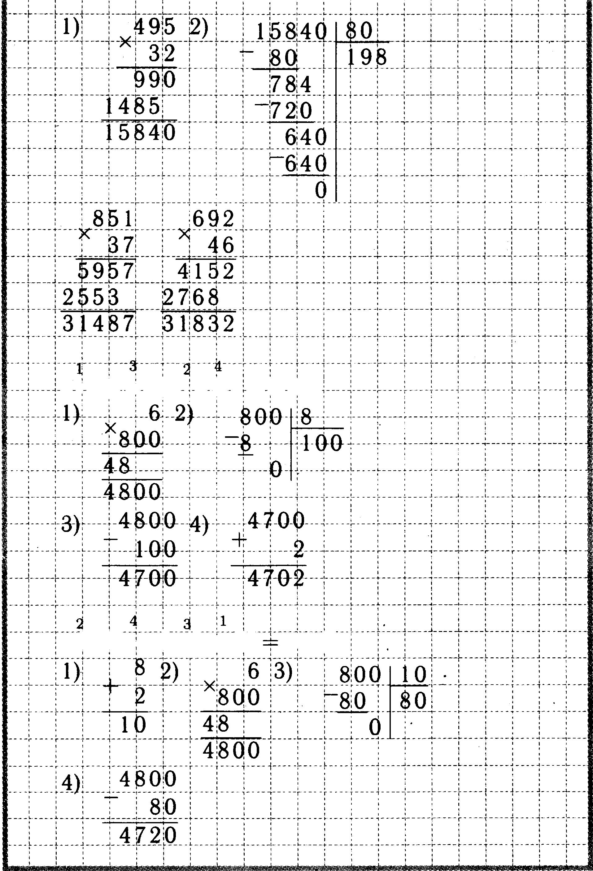 Страница 61 (учебник Моро 2 часть 4 класс) ответы по математике | 2813x1915