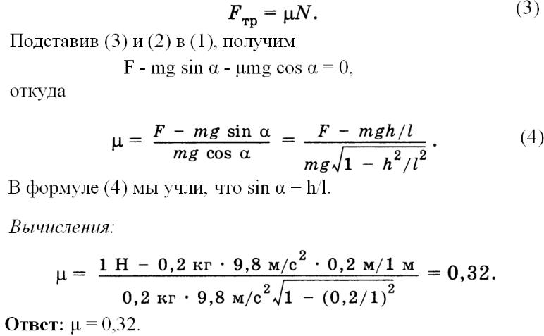Формула коэффициента трения решение задача огэ ященко математика 3000 задач решение