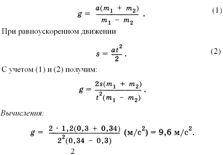 Решение задачи рымкевич ответы при решении задачи эвм