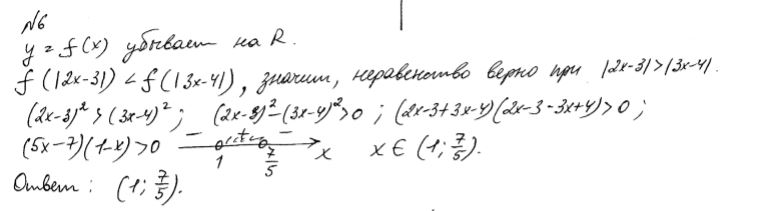 Задание Контрольная работа Вариант Алгебра класс  Держи решение
