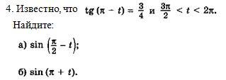 Задание Контрольная работа Вариант Алгебра класс  Дано задание из контрольной требуется решение