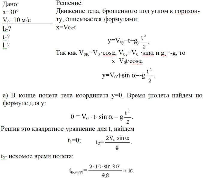Физика класс. кикоин и.к. гдз