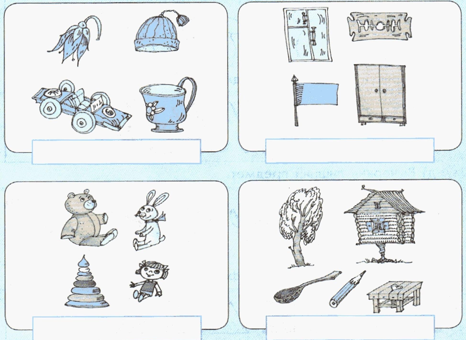 Что общего в картинках дошкольники