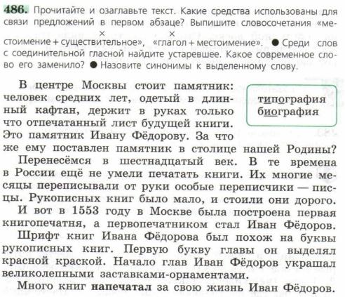 Как сделать русский за 6 класс часть 1 29