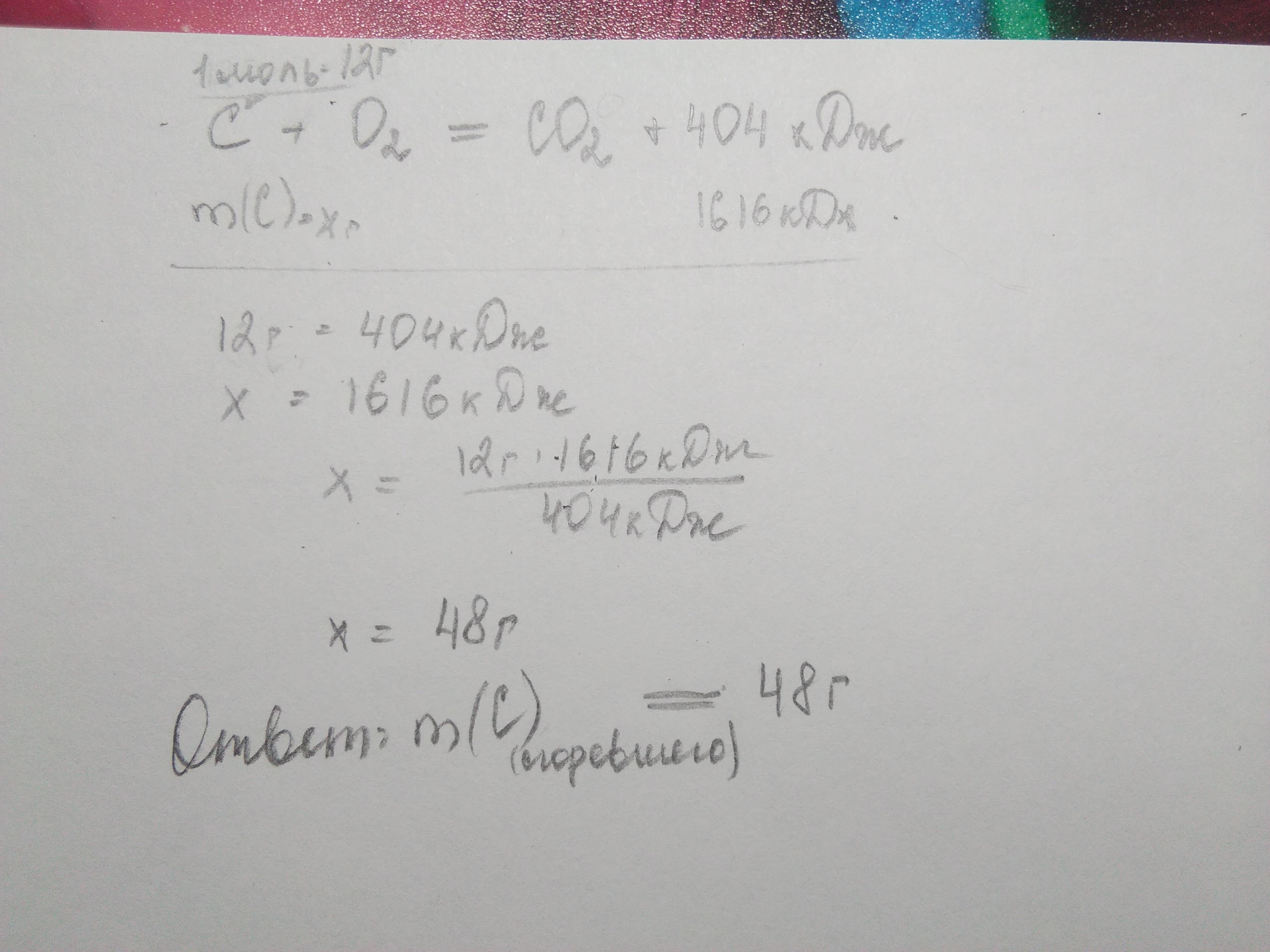 Решение задач по термохимическому уравнению 8 класс программы для решения задач по теор механике